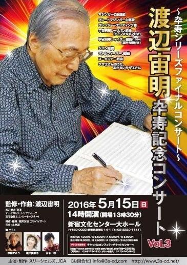渡辺宙明 卒寿記念コンサート
