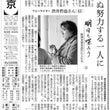 3年前の記事。朝日新…