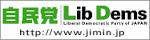 自由民主党|自民党本部