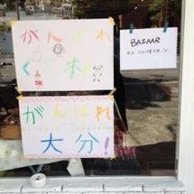 熊本、大分復興支援B…