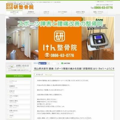 岡山県井原市 腰痛・スポーツ障害の痛みを改善