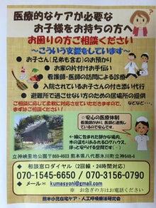 熊本・発達障害