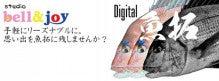 デジタル魚拓作成ショップ studio bel&joy