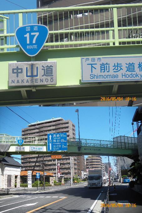 戸田1605048906