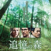 映画「追憶の森」