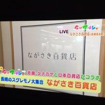 今日テレビ放送に‼️