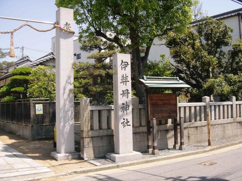 伊弉冊神社