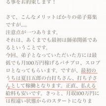 夏目五郎のブログを見…