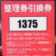 5/5 船橋ガディス…