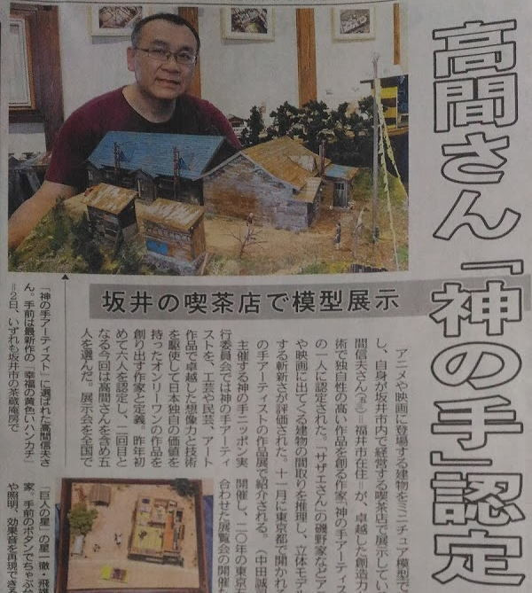 茶蔵庵房の高間さんが新聞で『神の手』と紹介