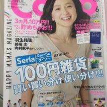 待合室の雑誌を新しく…