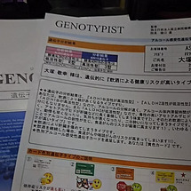 アルコール遺伝子検査…