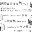 5/29(日)【登壇…