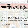 0730「日本一幸せ…
