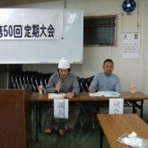 大阪建労青年部第50…