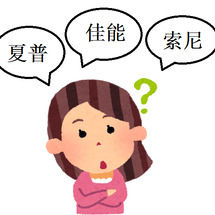 知って得する中国語 …