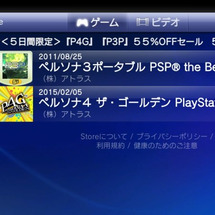 PS4/PS3『ペル…