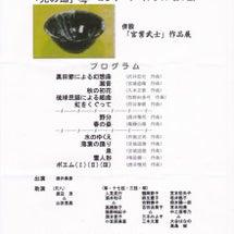 2016年6月〜演奏…