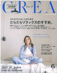 CREA ポーセラーツ 雑誌 掲載 札幌 リル