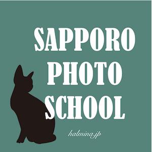 札幌カメラ女子写真教室iPhone一眼レフ