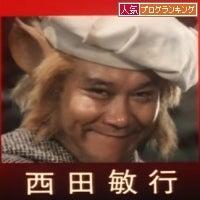 西田敏行バナー