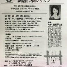 6/4 角野美智子先…