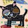 【5/15まで】猫な…