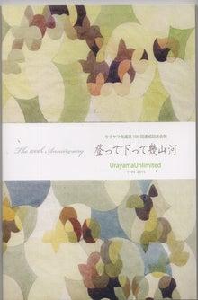 100回登山記念冊子