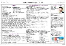 kose-service-menu201605.jpg