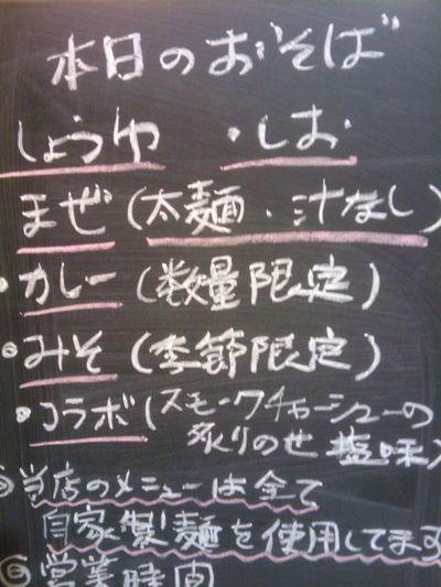 麺屋やまもとの本日のラーメン