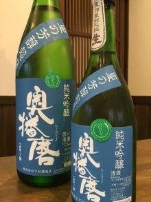 奥播磨 27BY 純米吟醸 夏の芳醇超辛 生酒