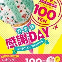 31アイスクリームが…