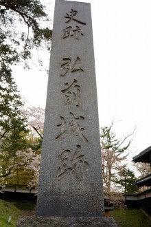 弘前城#2