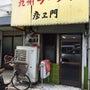 平野区UP〜喫茶カオ…