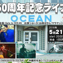 5月21日(土)沖縄…