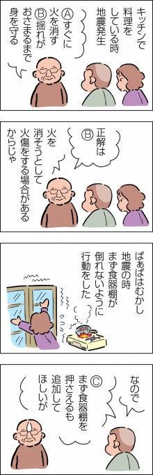 地震発生時の心得