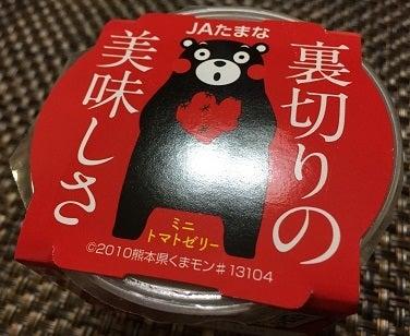 Blog0250-08熊本応援