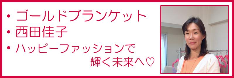 ドレスセラピスト協会メンバー_西田さま.ol