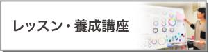 レッスン・養成講座