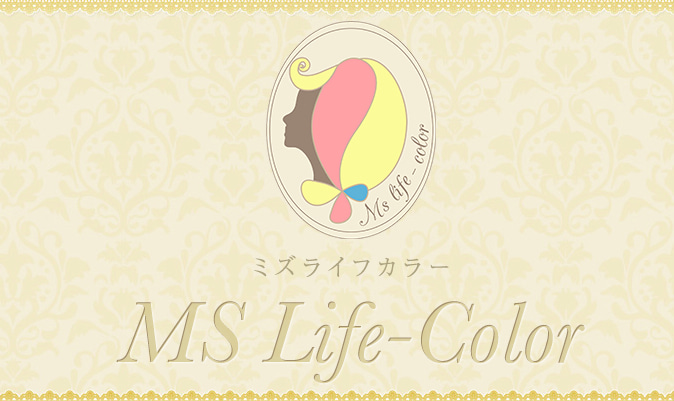 MS Life-Color合同会社ミズライフカラー http://www.mslife-color.com