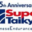 2016スーパー耐久…