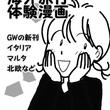 関西コミティア48・…