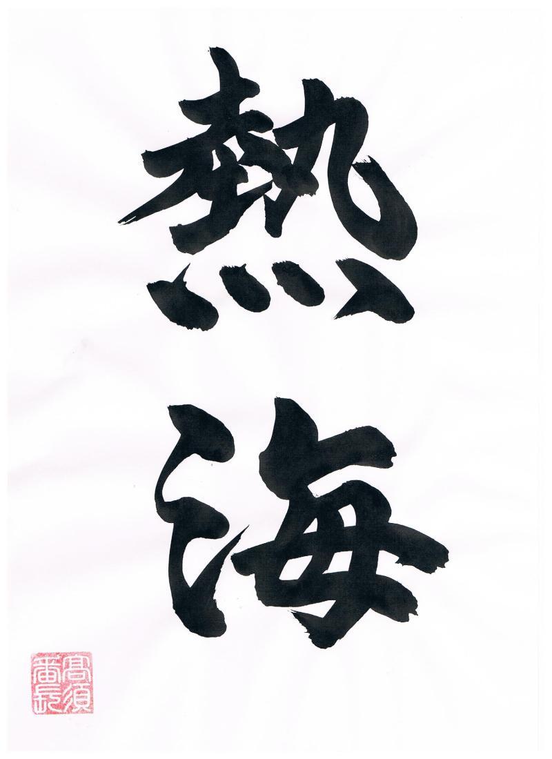 「熱海 漢字」の画像検索結果
