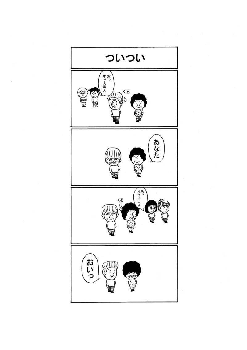 田中ついつい