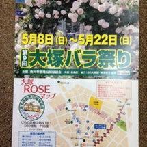 【大塚バラ祭り】始ま…