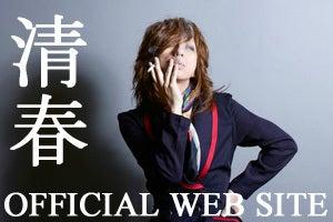 (バナー) 清春 OFFICIAL WEB SITE