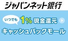 ジャパンネット キャッシュバックモール