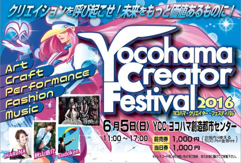 横浜クリエーターフェスティバル