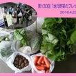 第130回【地元野菜…