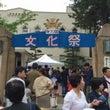 灘校の文化祭